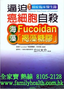 參考書籍 海藻 Fucoidan 褐藻糖膠