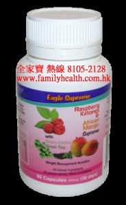 澳洲 Eagle Supreme 天然纖體瘦身保健產品