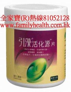 國際引藻 引藻片 小球藻W87 台灣