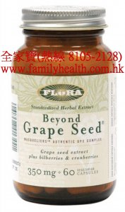 葡萄籽精華 (Beyond Grape Seed)