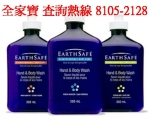 EarthSafe