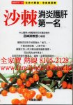 Sea Buckthorn 沙棘