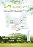 White Tea 高效抗氧白茶系列