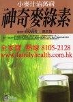 Wheat Grass 小麥草