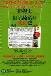 台灣 Fucoidan 褐藻糖膠