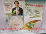 引藻片 PPARs 台灣