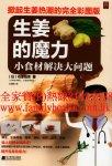 印尼 Antaria Ginger 盈麗薑